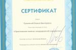 1488549103_tupikova19