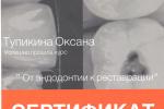 1488549114_tupikova29