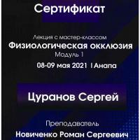 tsuranov-certificate