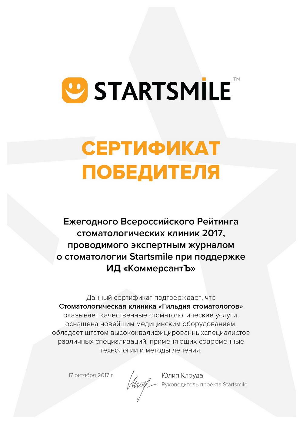 Сертификат победителя лучшая стоматология